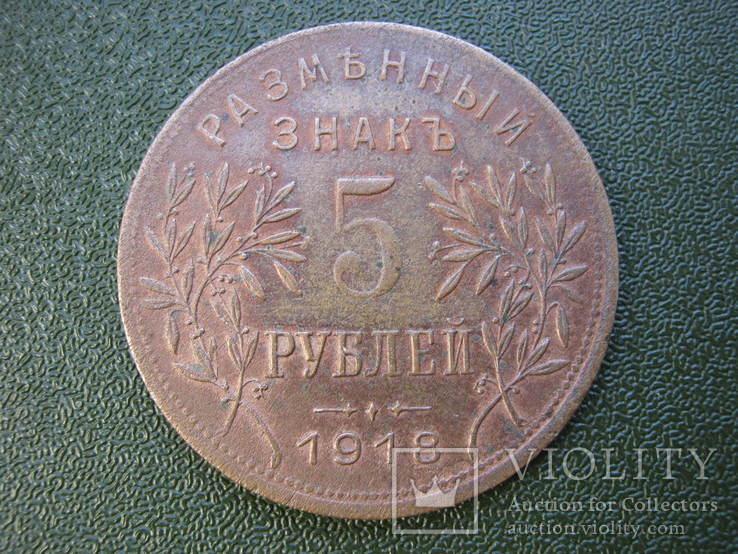 5 рублей 1918 г. Армавир