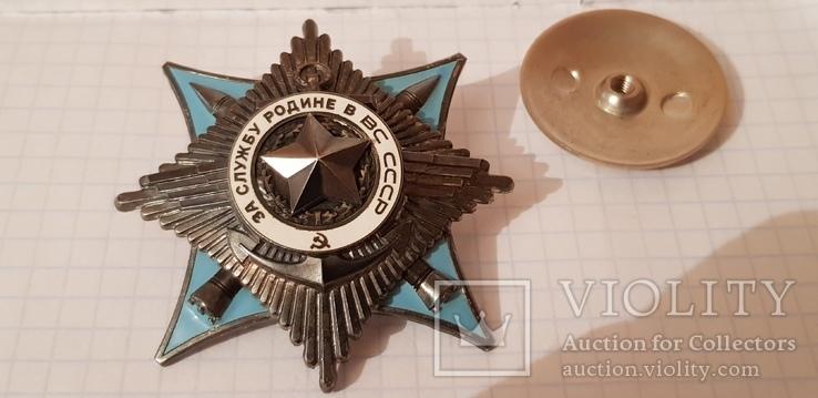 Орден За Службу Родине в ВС СССР.