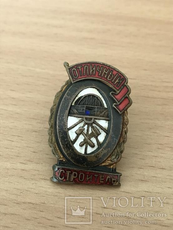 Знак «Отличный Строитель» 1943-1957 год.