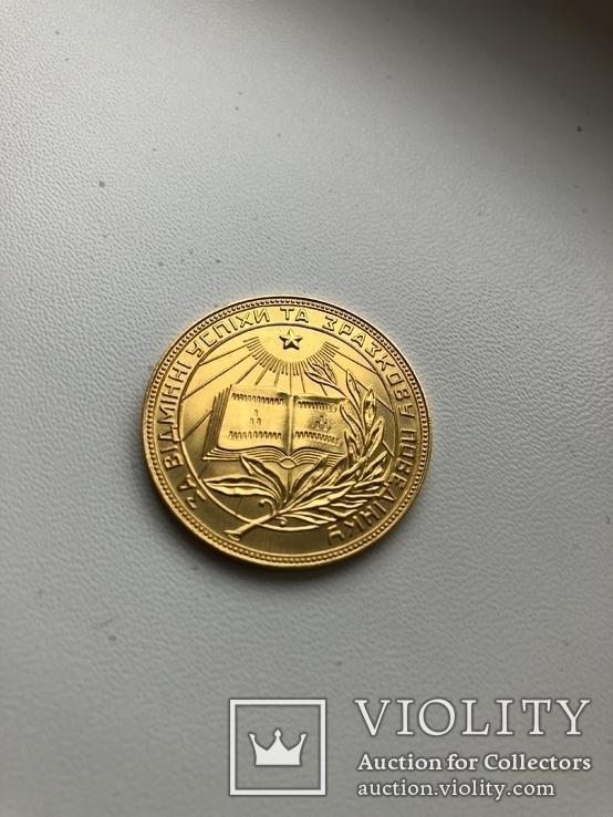 Золотая школьная медаль УССР образца 1954 года