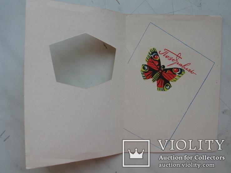 """""""Поздравляю"""" , двойная открытка,тираж 88 000, фото №4"""