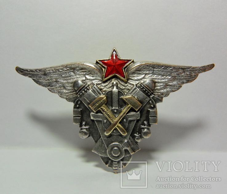 Знак Авиатехник ВВС РККА обр. 1938 г
