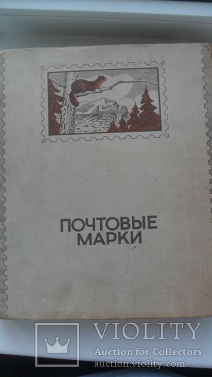 Большой альбом марок (804 шт)