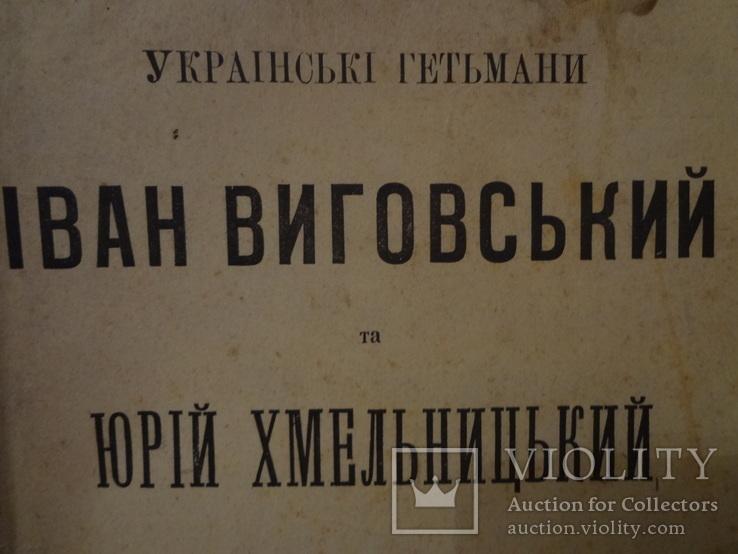 1879 Українські Гетьмани Хмельницький Виговський прижиттєвий І.Левицький