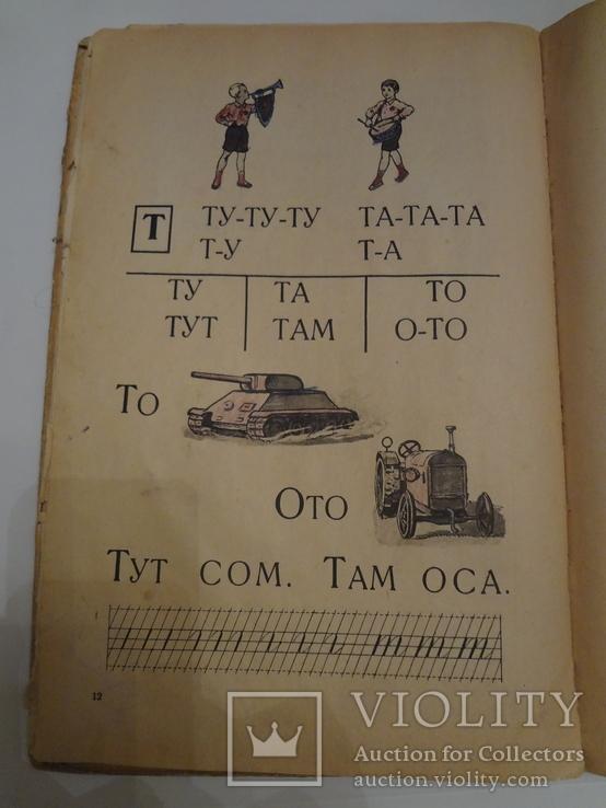 1947 Украинский Послевоенный Букварь с эффектными иллюстрациями