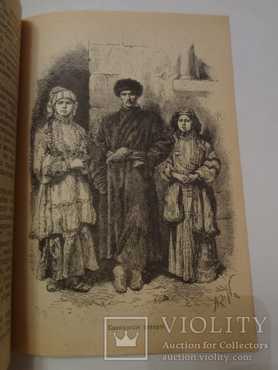 Татары - потомки Золотой Орды книга до 1917 года