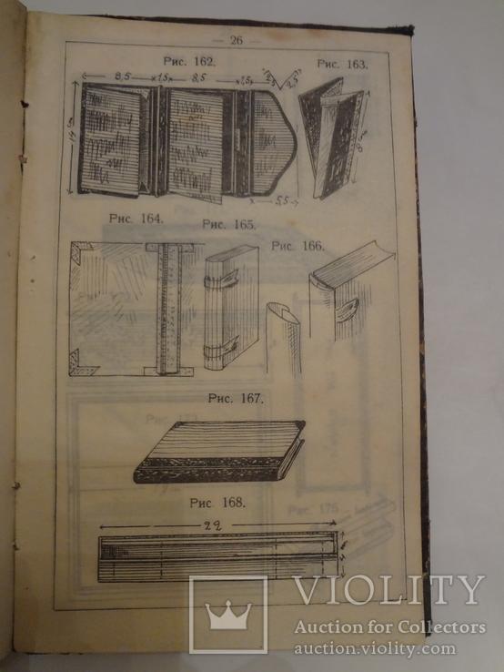 1911 Картонажные Папочные Работы с атласом в 250 рисунков