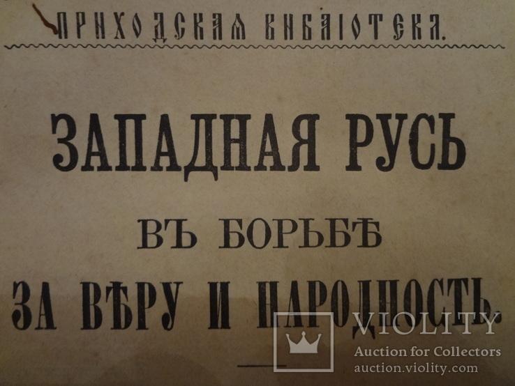 1896 Западная Русь в борьбе за веру и народность