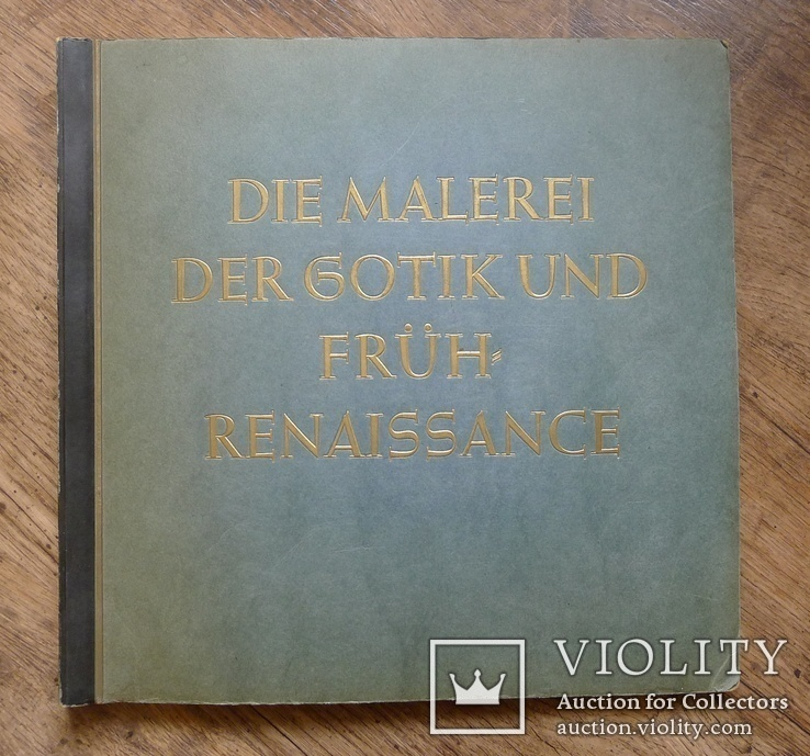 Живопись Готики - 1938 г. альбом с вклеенными цветными иллюстрациями.