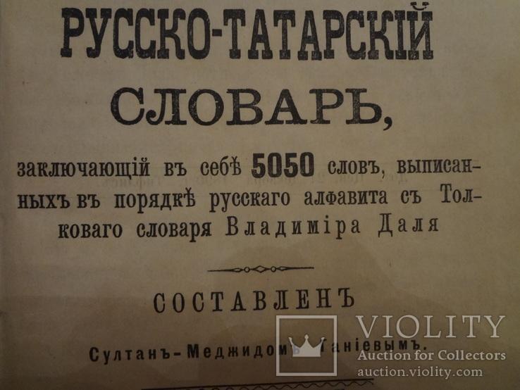 1890 Русско-Татарский Словарь первое издание с с словаря В. Даля