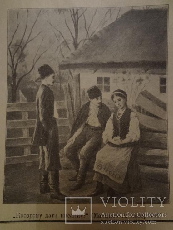 1913 Україна Рідний Край видає Олена Пчілка