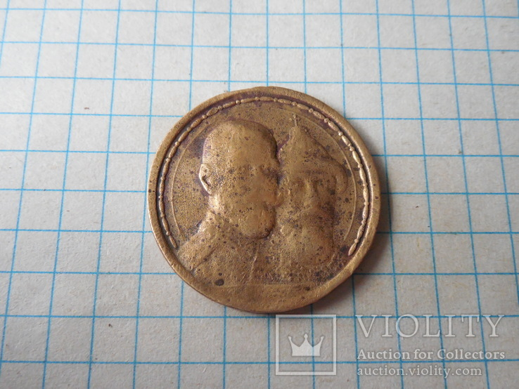 Медаль В память 300-летия Дома Романовых 1813-1913гг, фото №2