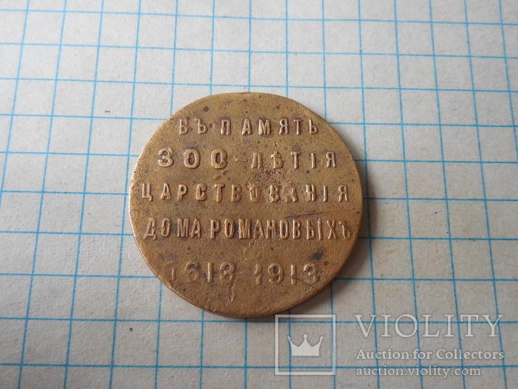 Медаль В память 300-летия Дома Романовых 1813-1913гг, фото №4