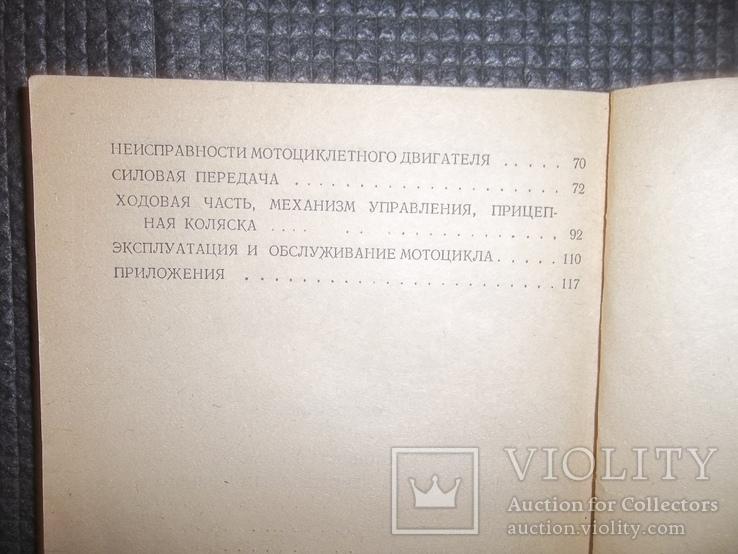 Основы устройства мотоцикла.1969 год., фото №9