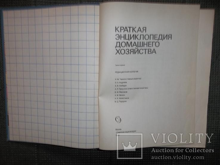 Краткая энциклопедия домашнего хозяйства.1990 год., фото №5