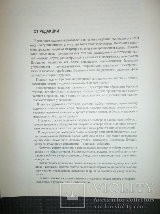 Краткая энциклопедия домашнего хозяйства.1990 год., фото №6