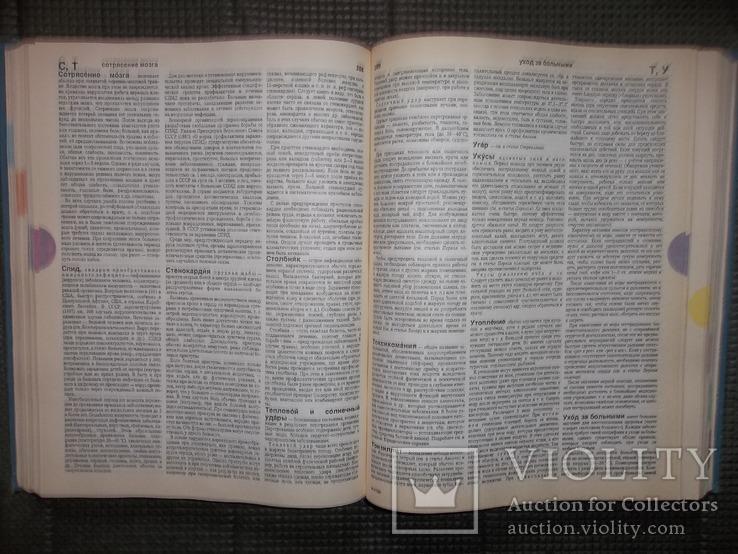 Краткая энциклопедия домашнего хозяйства.1990 год., фото №9