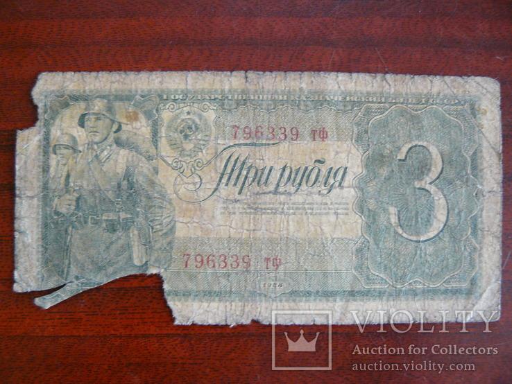 3 рубля 1938 г., фото №2