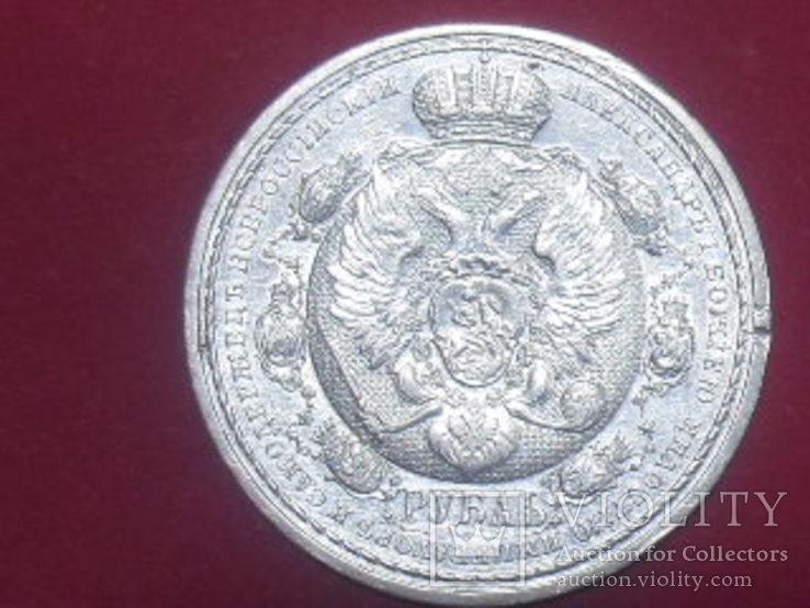 1 рубль 1912 год(Столетие отечественной войны 1812 года)