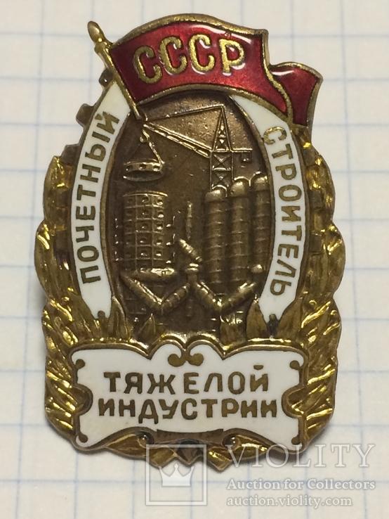 Почетный строитель тяжёлой индустрии СССР. Ном. 3339