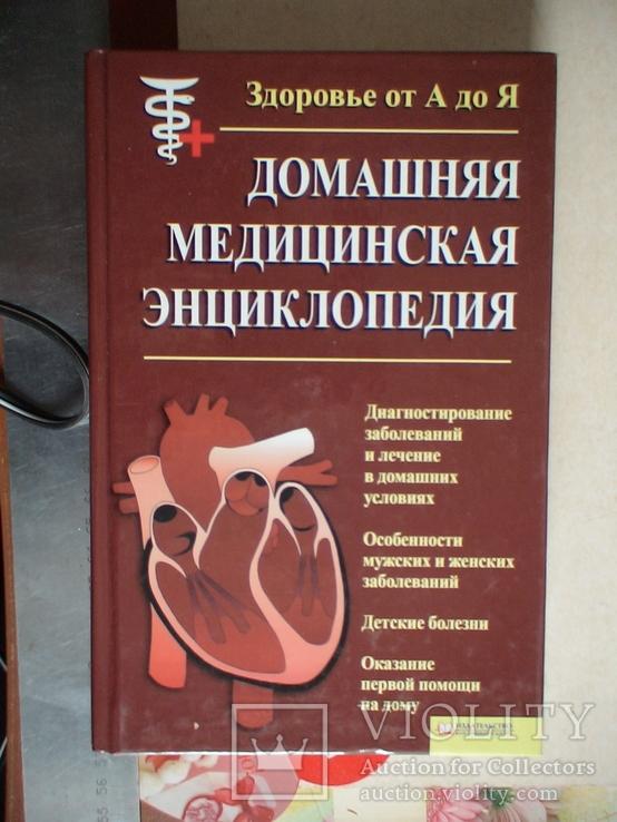 Домашняя медицинская энциклопедия 2010р., фото №2