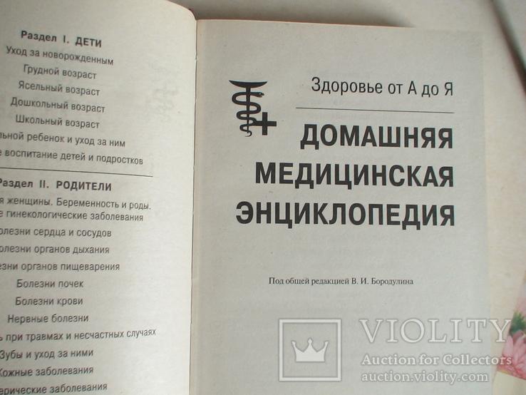 Домашняя медицинская энциклопедия 2010р., фото №4