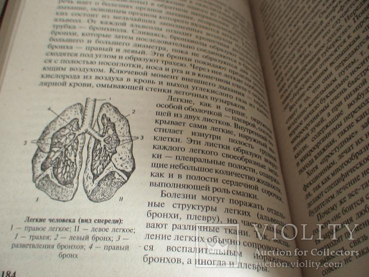 Домашняя медицинская энциклопедия 2010р., фото №5
