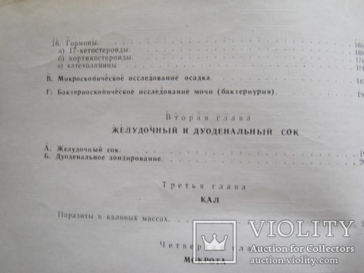 Клинические лабораторные исследования в педиатрии, фото №13