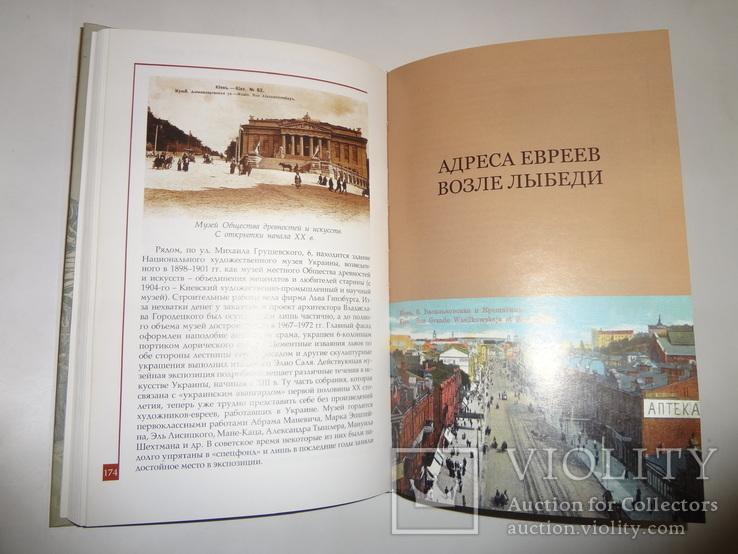 Еврейские Адреса Киева с множеством иллюстраций