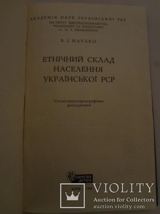 Етнічний склад населення України всього 900 наклад, фото №3