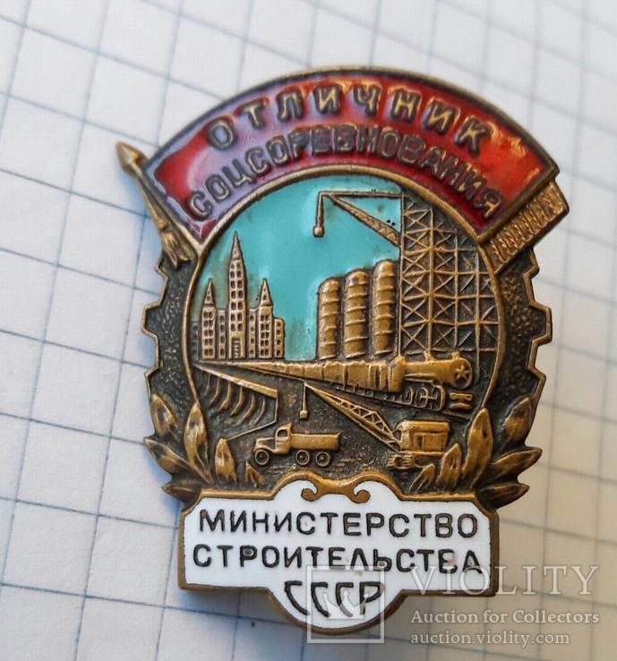 ОСС министерства строительства СССР № 1934