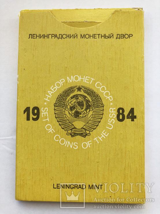 Годовой набор монет  СССР 1984 года.