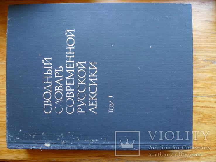 Сводный словарь современной русской лексики (2 тома), фото №3