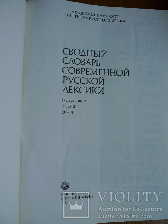 Сводный словарь современной русской лексики (2 тома), фото №8