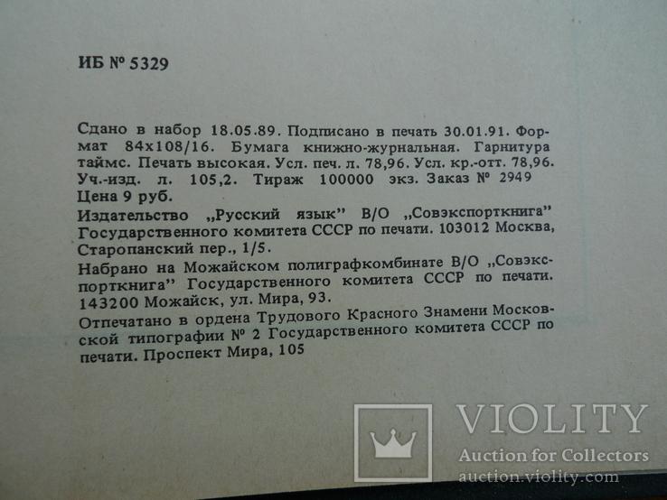 Сводный словарь современной русской лексики (2 тома), фото №9