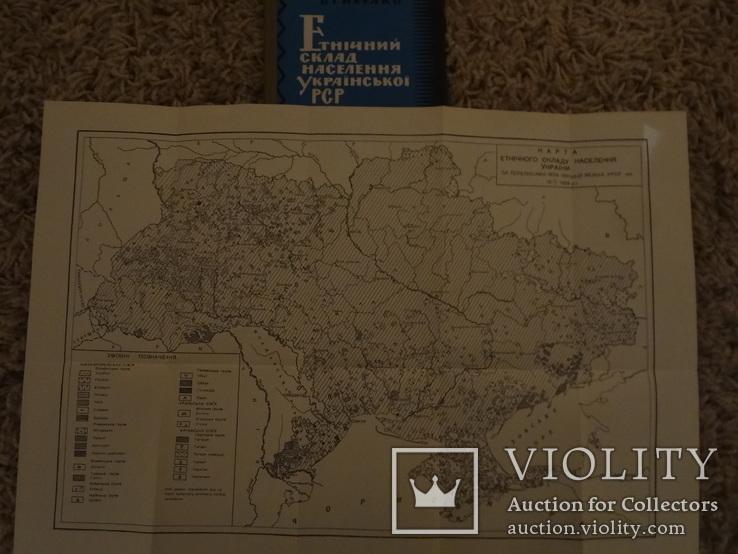 Етнічний склад населення України всього 900 наклад, фото №5