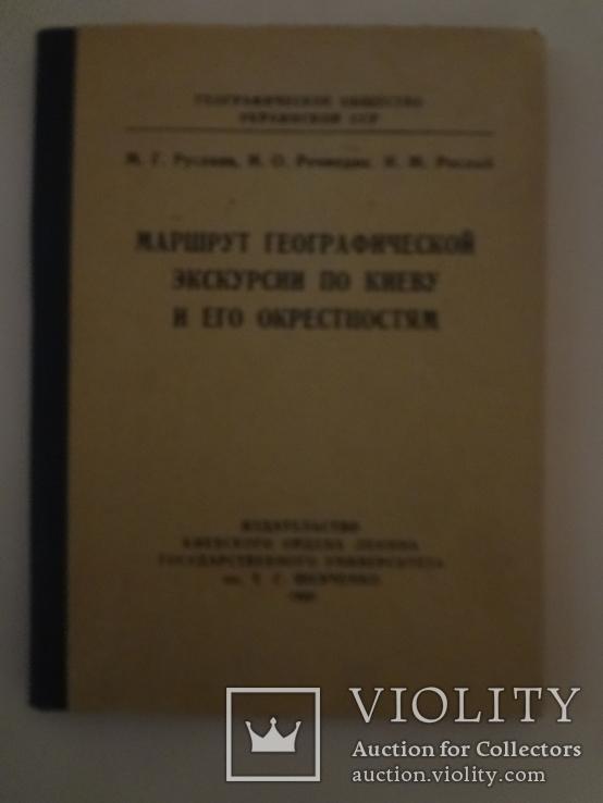 1960 Киев и экскурсии по нему всего 1500 экземпляров, фото №3