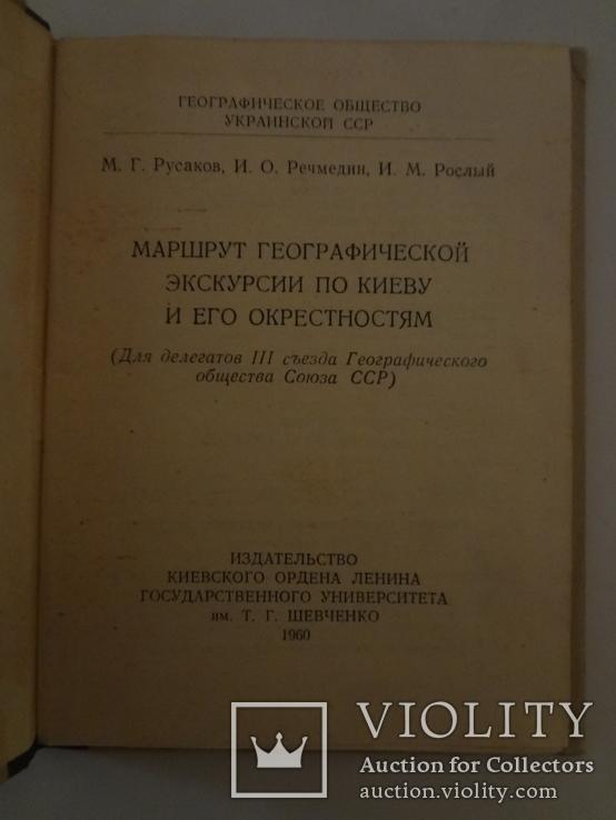1960 Киев и экскурсии по нему всего 1500 экземпляров, фото №4