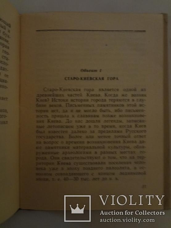 1960 Киев и экскурсии по нему всего 1500 экземпляров, фото №5