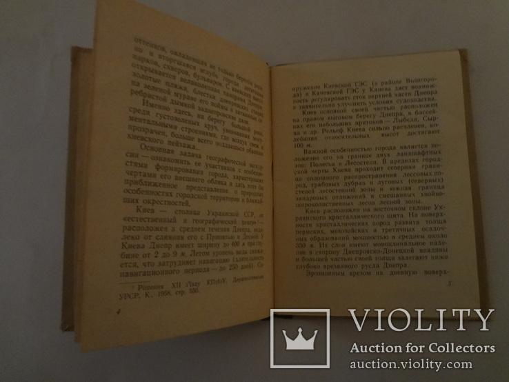 1960 Киев и экскурсии по нему всего 1500 экземпляров, фото №6