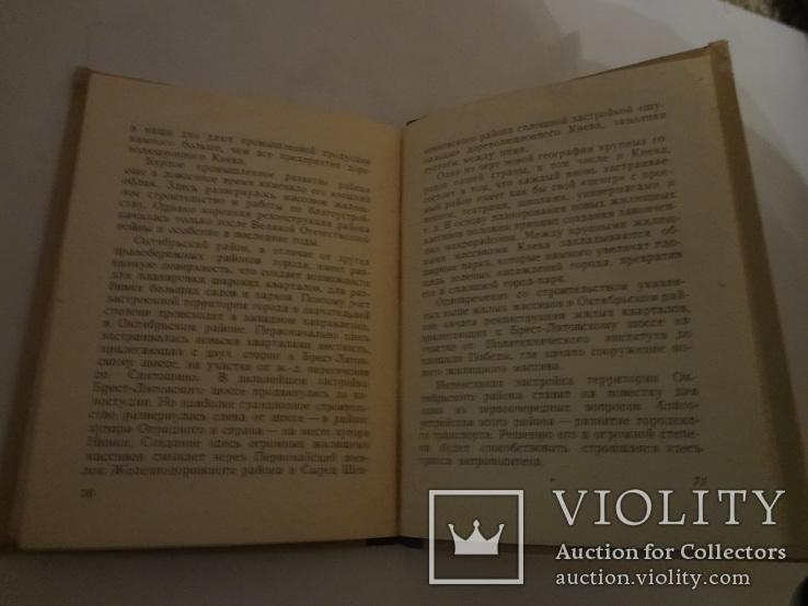 1960 Киев и экскурсии по нему всего 1500 экземпляров, фото №9