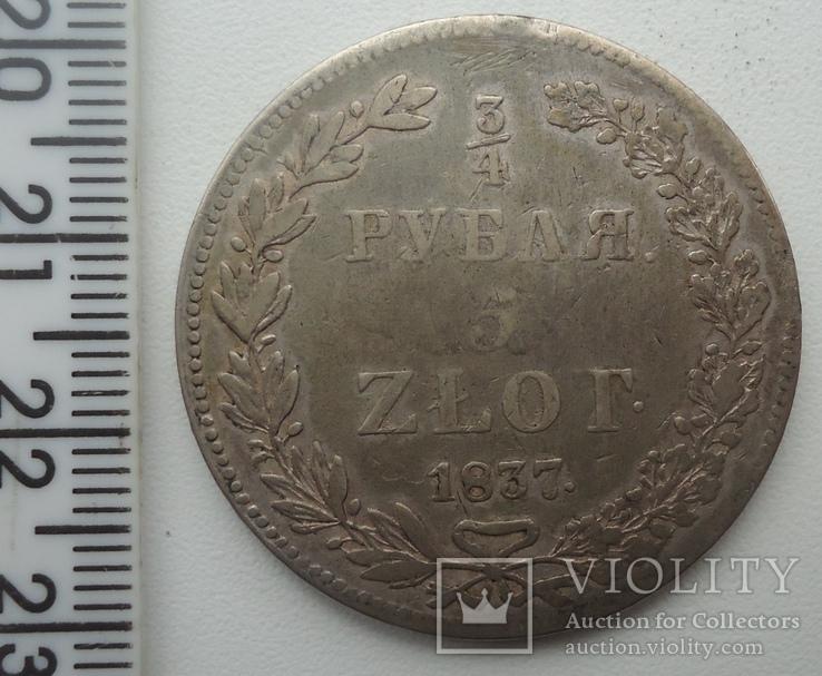 1837 НГ 3/4 рубля 5 злотых