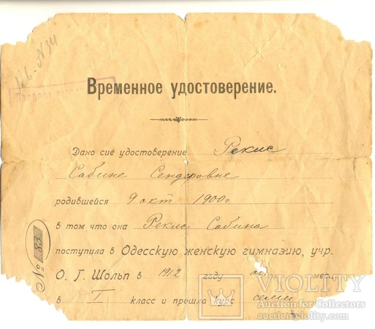 Одесса временное удостоверение поступившего в гимназию   М, фото №2