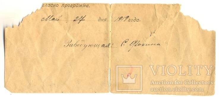 Одесса временное удостоверение поступившего в гимназию   М, фото №3