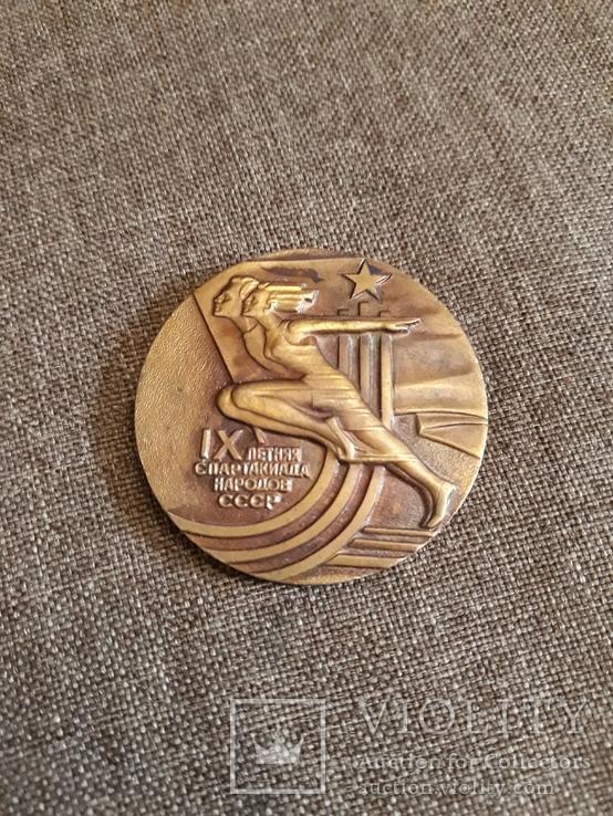 Настольная медаль - IX спартакиада СССР, фото №2