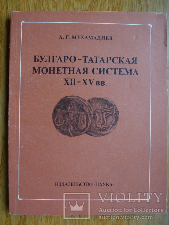 Булгаро-татарская монетная система XII-XV вв., фото №2