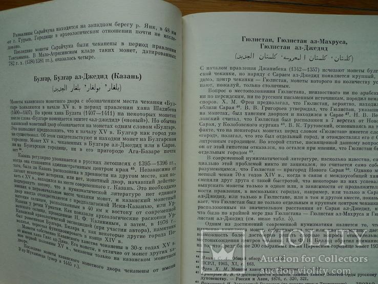 Булгаро-татарская монетная система XII-XV вв., фото №4