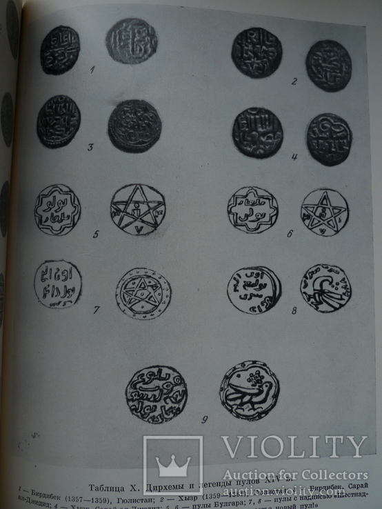 Булгаро-татарская монетная система XII-XV вв., фото №6