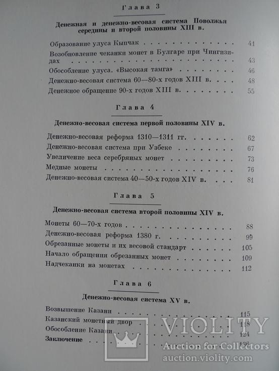 Булгаро-татарская монетная система XII-XV вв., фото №8