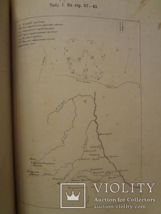 1877 Киев Археологические Раскопки Клады Киевский Сборник с прижизненными публикациями